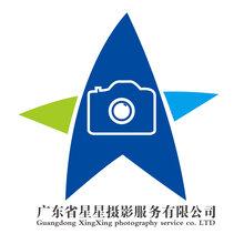 中山企業年會、酒店年會、會議合影拍攝、提供合影階梯、拍照架子出租、集體照拍攝公司