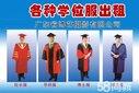 广州学士服出租广州毕业礼服出租广州租中山装合唱服装出租图片