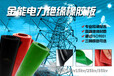 杭州黑色5kv絕緣膠墊廠家直銷絕緣毯