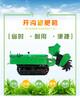 开沟施肥机果园开沟施肥机葡萄开沟施肥机自行式开沟机自行式施肥机