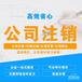 杭州注銷公司比注冊繁瑣?找百寶箱幫您快速搞定!