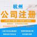 杭州八區免費注冊代理記賬異常處理工商年檢代辦