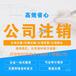 杭州0元注冊公司注銷公司代理記賬一站式服務