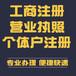 杭州全市個體戶代辦200元起