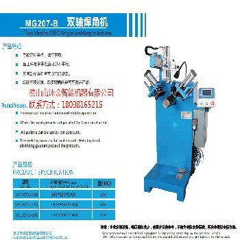 手工水槽焊接設備數控焊角機角焊機