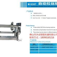 钣金自动拉丝机不锈钢自动拉丝机砂带拉丝机三角平面拉丝机金属表面处理设备图片