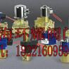 11438-30/31/32黄铜电磁阀