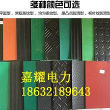 天津滨海绝缘胶垫一公斤-滨海绝缘胶垫厂家图片