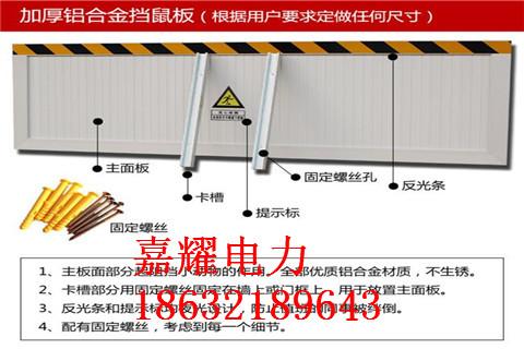 厂家直销铝合金挡鼠板-零售不锈钢挡鼠板-结实耐用全国热销