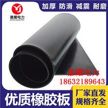 安徽合肥黑色绝缘胶垫价格-配电室绝缘胶垫厂家图片