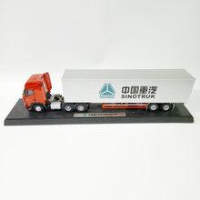 优质快乐时时彩中国重汽汽车模型牵引车模定制厂家直销白色货柜车模型图片