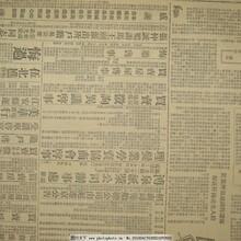 贵州贵阳老报纸免费鉴定交易图片