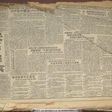 贵州水城老报纸私下出手图片