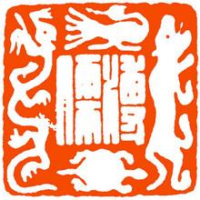贵州黔西南册亨篆刻免费鉴定交易图片