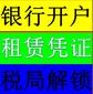 新公司注册十工商解锁,福田办公室出租,有红本图片