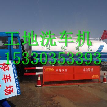 郑州工地洗车机郑州工地洗车平台