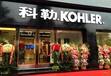 北京科勒潔具總代理銷售工程潔具