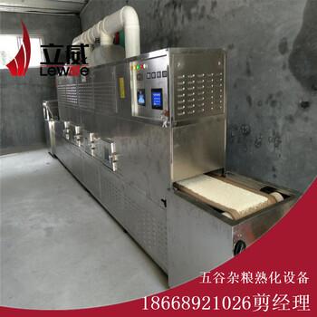 山东五谷杂粮微波烘焙设备