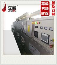 环保型微波烤虾设备厂家图片