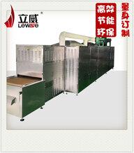 微波黄豆低温烘焙设备#微波烘焙设备