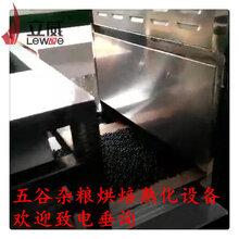 河北杂粮烘焙熟化设备厂家