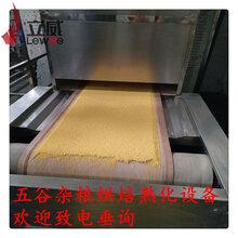 微波烘焙設備小米烘焙熟化機