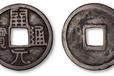 唐朝开元通宝现在市场价值多少钱一枚?