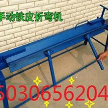 黑龙江铁皮手动折弯机可定做手动翻边机、折边机厂家图片