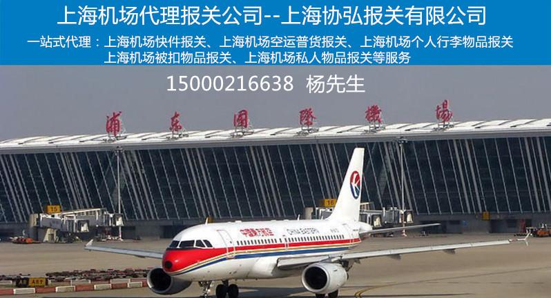 上海机场被扣物品进口报关有几种方式