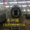 新研发木材干燥机器木材干燥罐木材碳化罐木材防腐设备厂家直销