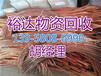 上海废品回收公司上海废品回收价格广州