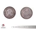 广东省造宣统元宝库平一钱四分四厘
