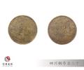 四川铜币当二十