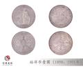 站洋币壹圆(1898年、1901年)
