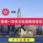 申请香港商务签证需要具备的条件有哪些?图片