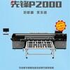 武汉永乐创享各类地板打印机制造厂行情价格咨询广东新闻网