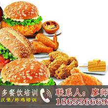 深圳汉堡培训哪家好图片
