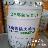 钢结构防火涂料厂家生产直销超薄型防火涂料