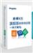 潍坊财务ERP财务供应链生产型企业专用财务软件
