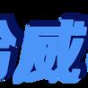 郑州哈威工程设备有限公司(郝经理)