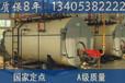 桐鄉市燃油熱水鍋爐 型號