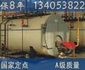 郑州燃油锅炉_燃油锅炉郑州燃油锅炉厂家泰山锅炉