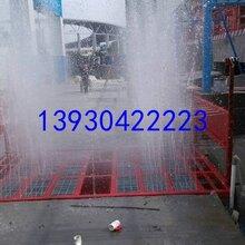 石家庄FY-洗轮机长2.3-宽3.7-侧挡1.2洗轮机工程洗轮机石家庄建筑工地洗轮机图片