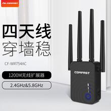 雙頻千兆5.8G大功率1200M穿墻無線中繼路由器WIFI信號放大器圖片