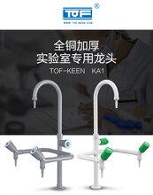 TOF科恩KA1三口化验水龙头南京实验室鹅颈水龙头5年质保图片