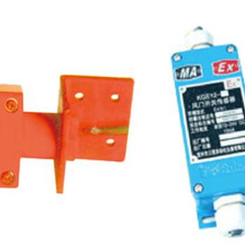 供应矿用风门用GFK40矿用本质安全型风门开闭状态传感器