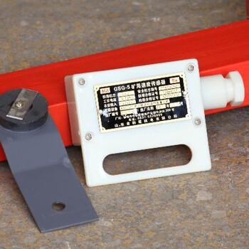 供应山西煤矿井下用GSG-5矿用速度传感器速度传感器