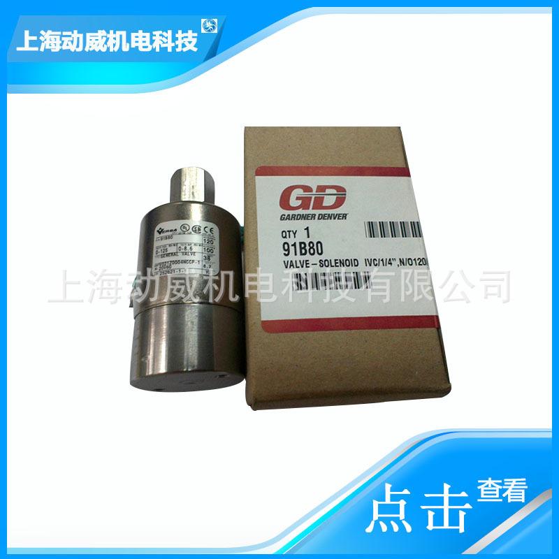复盛空压机IVCO电磁阀91B80/1/143/4