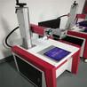 小型镭射激光雕刻机