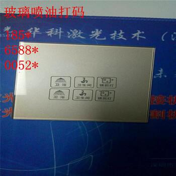 深圳华科打标机玻璃喷油塑胶金属20W光纤激光镭雕机